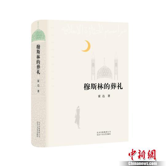 《穆斯林的葬礼》问世30年正版销量突破四百万册