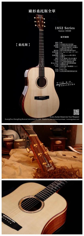 """楚门吉他第一届""""楚门杯""""吉他中国指弹木吉他大赛"""