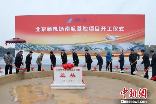 亚洲最大的航空配餐中心在北京新机场奠基