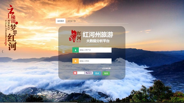 中国移动旅游大数据分析平台助力红河州实现智慧旅游
