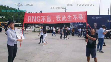 一条横幅红遍整个电竞圈只有RNG战队赢比赛才能被举起!