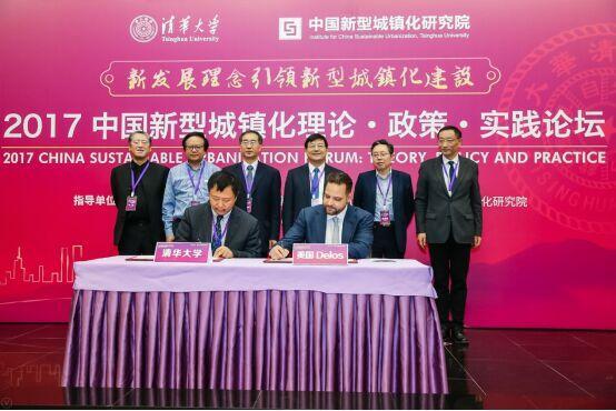 第二届中国新型城镇化理论·政策·实践论坛在清华大学召开