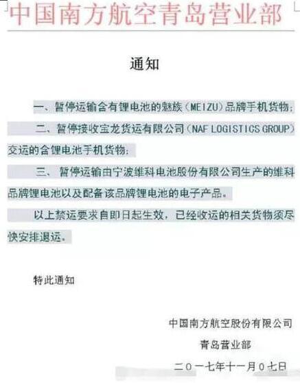"""网友称魅族手机遭南航""""拉黑"""" 南航:从未发布禁运通知"""