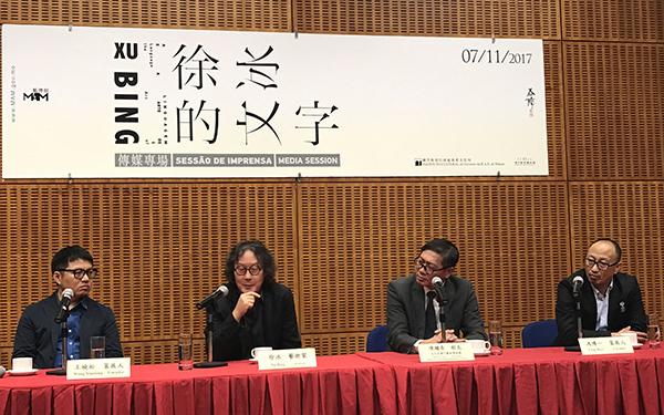 展览发布会现场,徐冰(左二)与策展团队