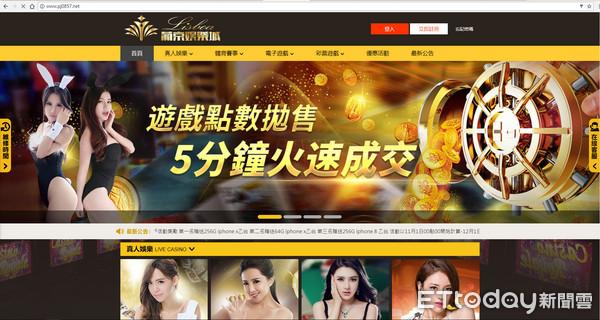 """台湾警方破获线上赌场""""葡京娱笑城"""""""