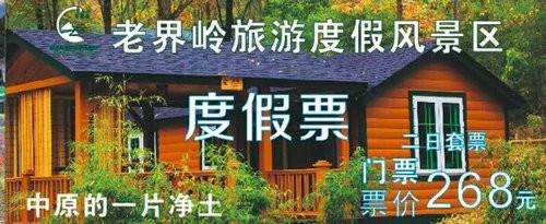 """将狂欢进行到底老界岭风景区""""双十一""""钜惠活动来袭"""