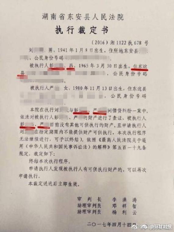 """地名姓名性别都写错 湖南""""七错""""法官被问责"""