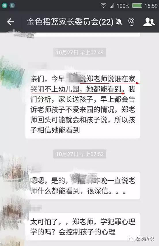 北京幼儿园猥亵幼童事件:我们亲手将孩子交给禽兽