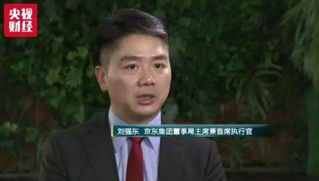 """刘强东:""""我们是三年前就看到了'线上线下结合'的趋势。"""""""