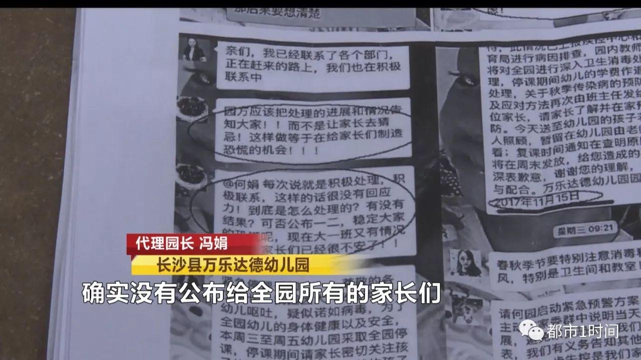 长沙一幼儿园29名孩子感染诺如病毒 园长引咎辞职