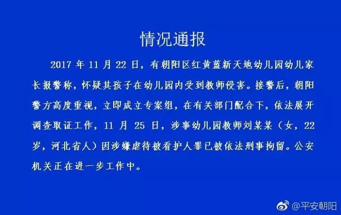 北京警方通报红黄蓝幼儿园涉嫌虐童案
