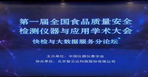 """智云达:食品安全行业进入""""井喷期"""""""