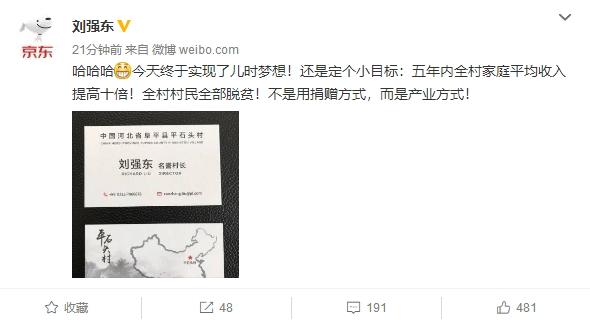 刘强东正式上任河北石头村村长:从来没这么激动兴奋过