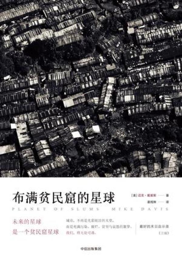 有关贫民窟全球性生长与治理的新续篇不断书写出来