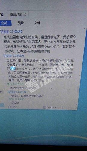 """情侣版""""江歌案""""证人拒出庭 与死者父母聊天记录曝光"""