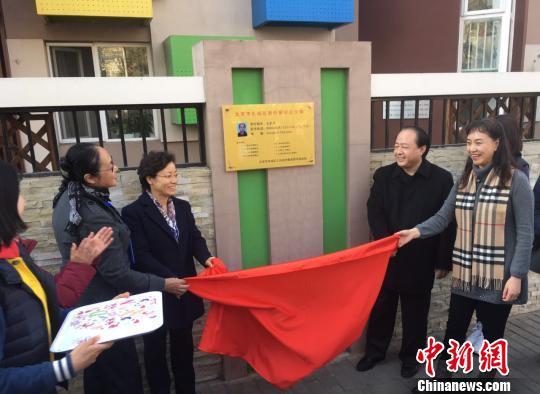 北京幼儿园责任督学挂牌督导全覆盖全部纳入监管