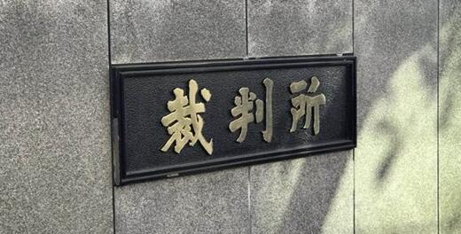 陈世峰获刑20年 日本监狱生活真有传说那么好吗?