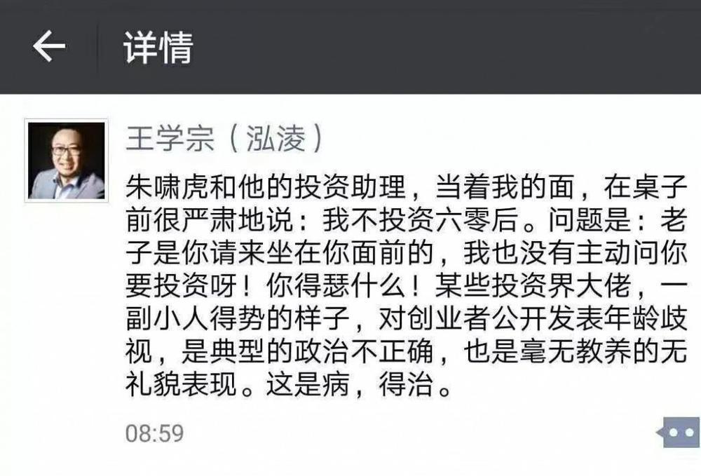 """""""创投圈咪蒙""""朱啸虎怼了15岁上清华的60后 吴世春等怎么看大龄创业?"""