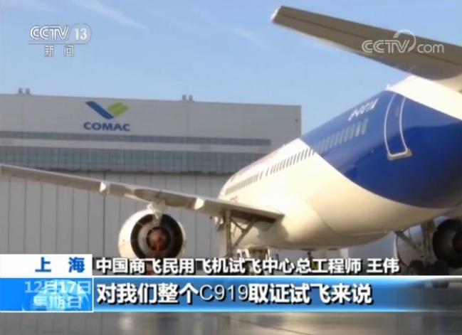 军事  中国商飞民用飞机试飞中心总工程师王伟:在上海主要要检查22个