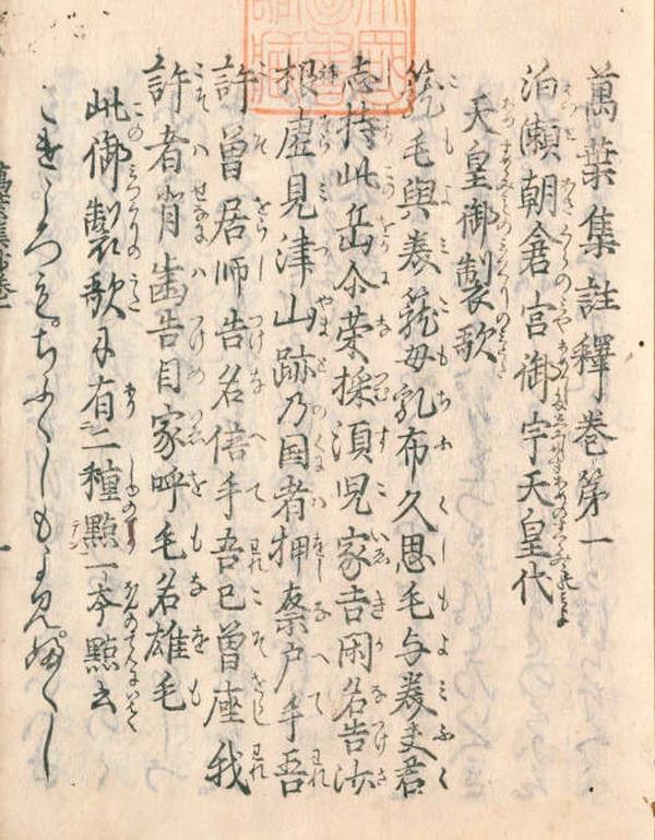 日本的和歌不分贵贱老少咸宜,曾是一种流行文化