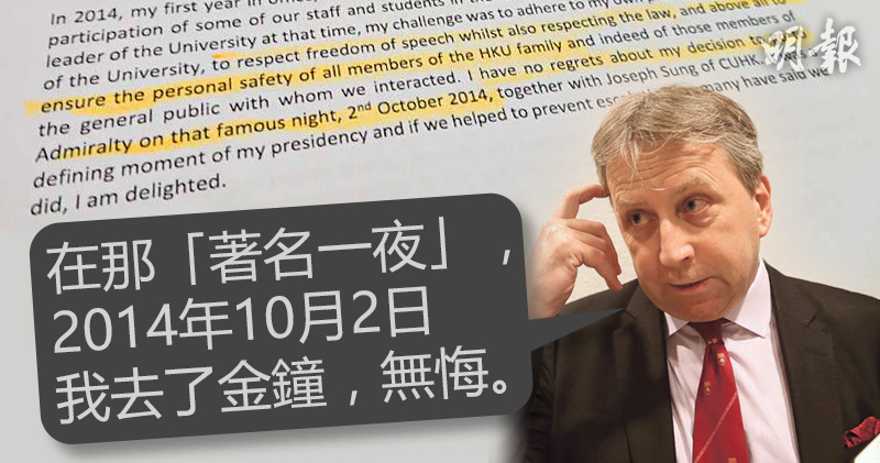 """港大英籍校长将离任 声称不后悔看望""""占中""""学生"""