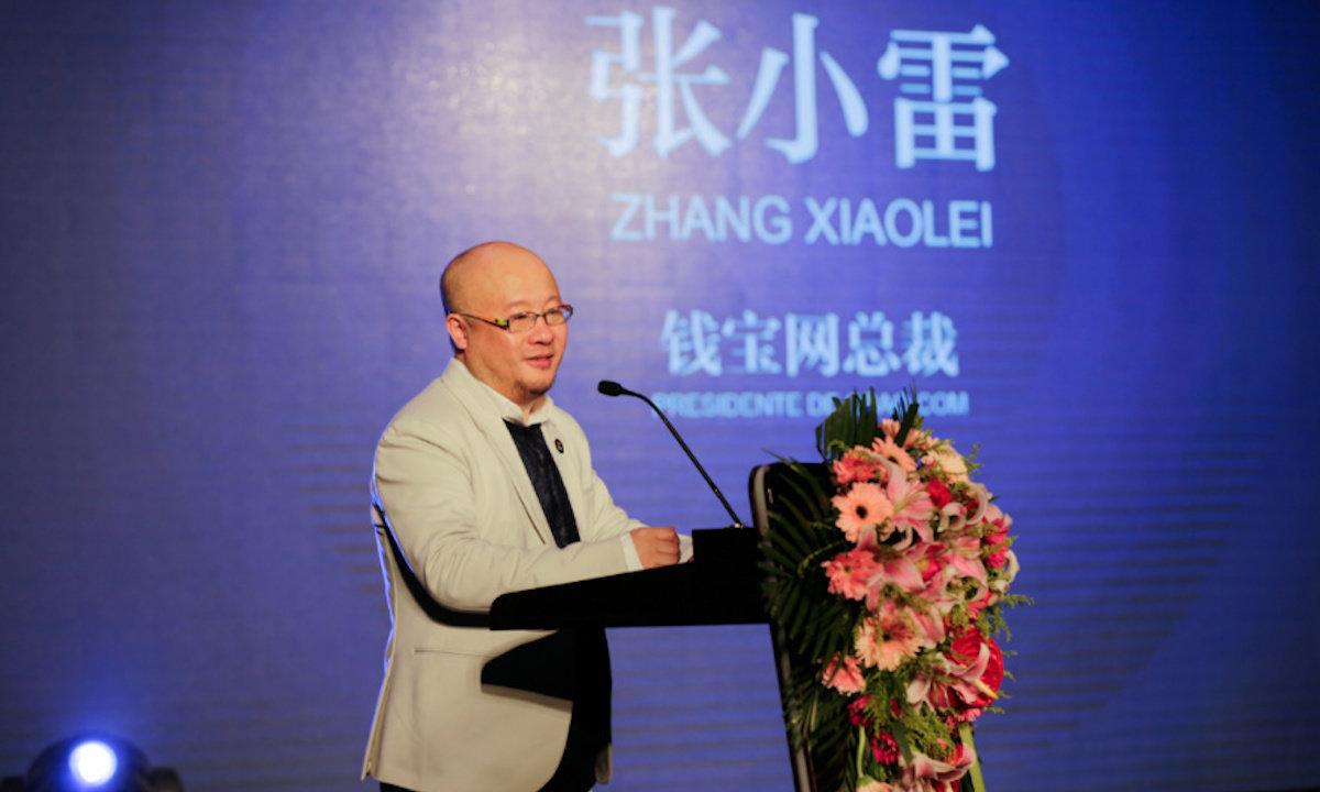 钱宝网CEO张小雷因涉嫌违法犯罪向公安机关投案自首