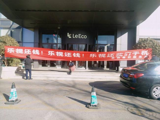 乐视大厦再遭围堵:以春节的名义,我们真的需要钱!