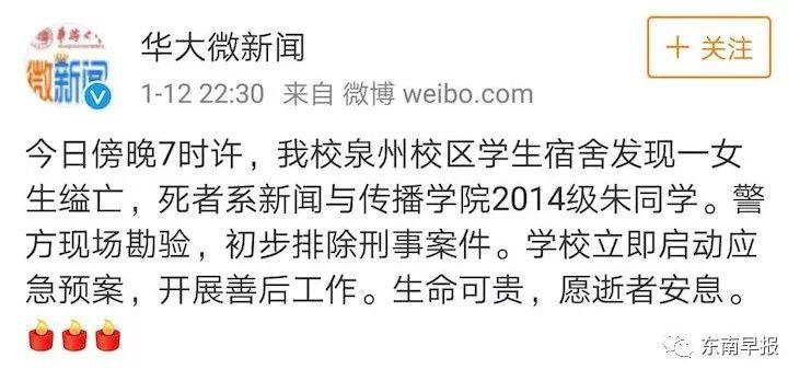 华侨大学一女生在宿舍缢亡 初步排除刑事案件