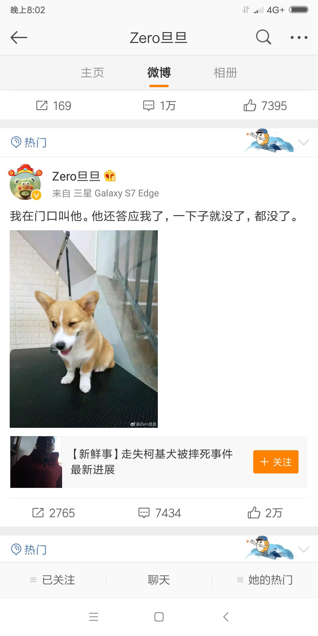 Screenshot_2018-01-13-20-02-12-363_com.sina.weibo.png