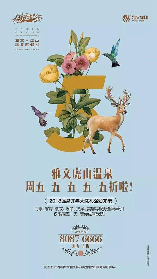 """雅文虎山温泉2018推出""""周五欢洗日""""优惠活动让心在美景与泉水中沉醉"""