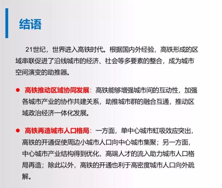 21世纪经济报道高铁_21世纪经济报道 破冰之锤 中国高铁踏上美国路
