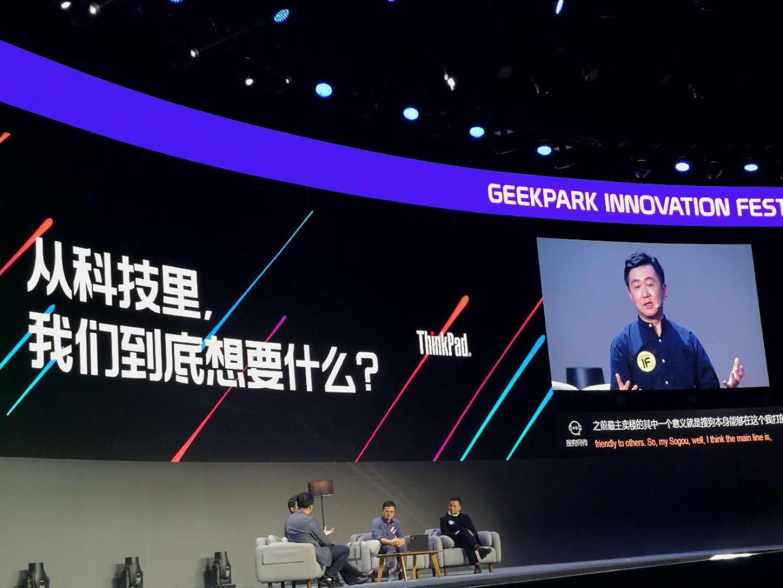搜狗CEO王小川:在美上市后我挺累的