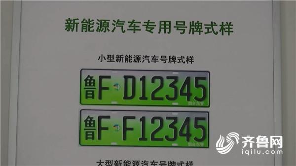烟台新能源汽车牌照24日首发 首批车主这样说_山东
