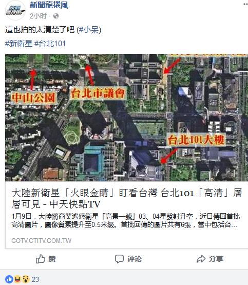 台北101清晰可见 台媒炒作大陆新卫星盯住台湾