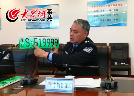 """莱芜:1月31日启用新能源汽车""""绿车牌""""_山东频道_凤凰网"""