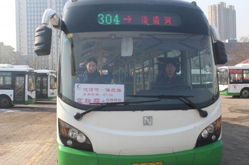 """(青岛公交集团用图)304路线增发""""地铁接驳年货快车""""  (1)"""