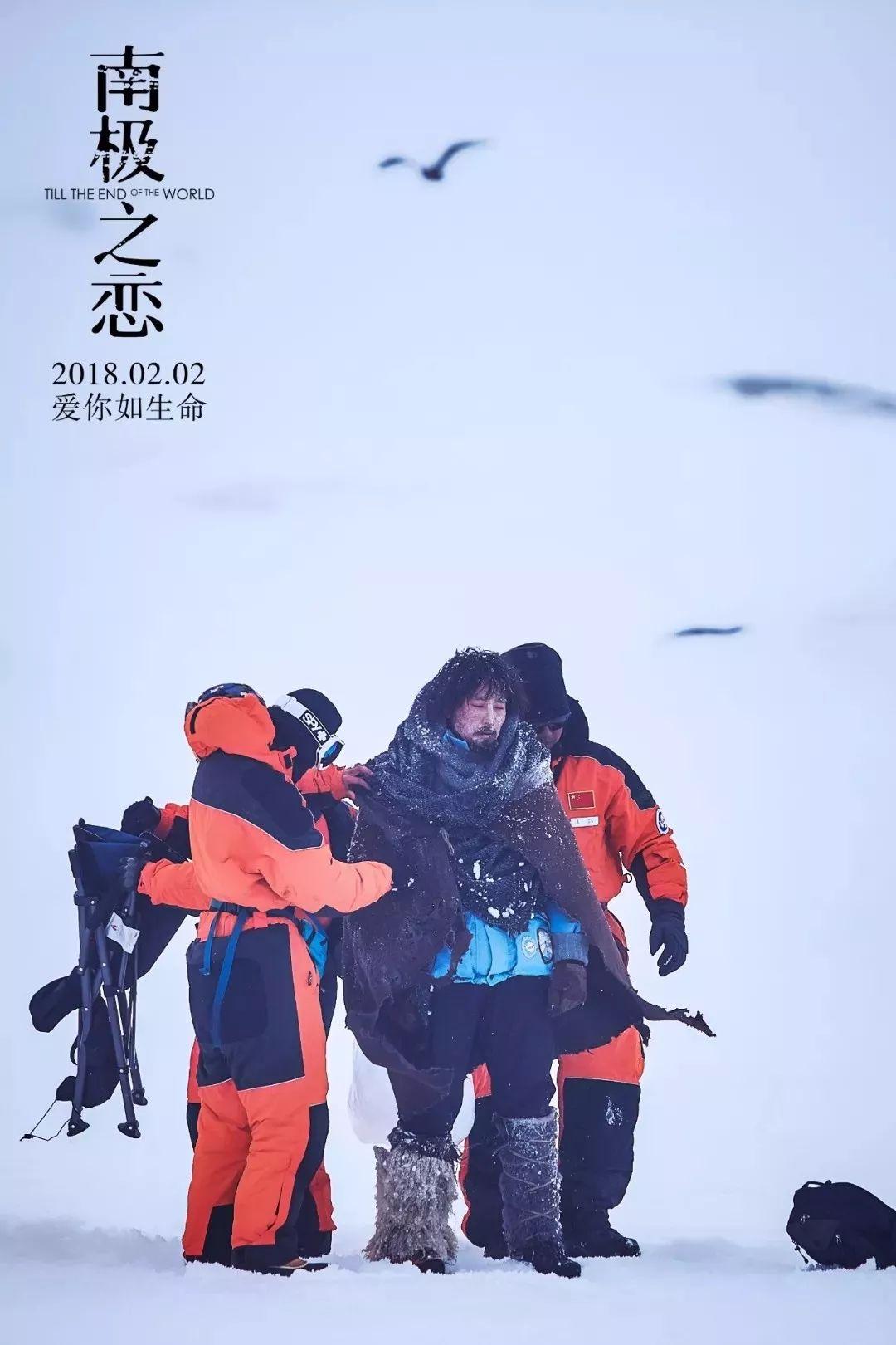 赵又廷险些失明 只为完成第一部在南极实景拍摄的中国电影