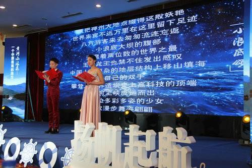 黄河小浪底(洛阳)水上游线旅游产品发布会在郑州举行
