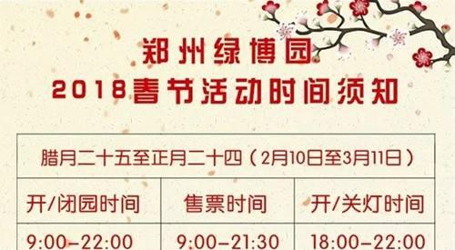 花样百出闹新春郑州绿博园春节游玩攻略