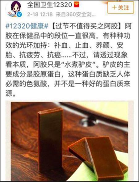 """卫计委官微怼阿胶只是""""水煮驴皮"""" 评论:需科学证明"""