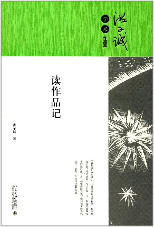 """洪子诚:""""转折""""""""断裂""""是二十世纪中国文学的事实"""