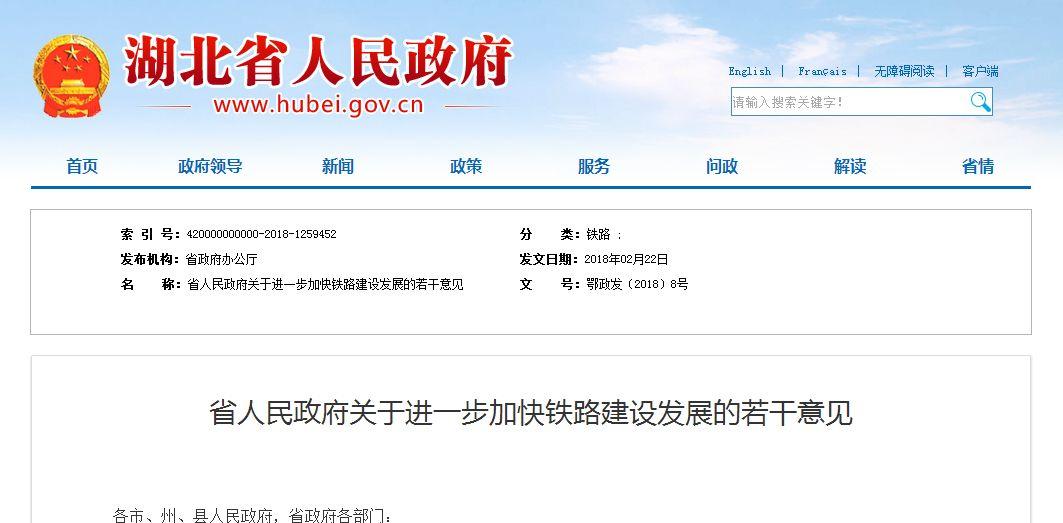 湖北铁路规划出炉 涉及武汉襄阳荆门宜昌等地