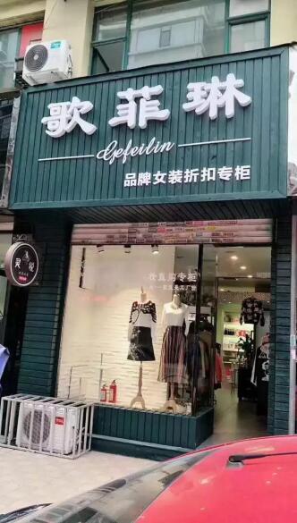 业余增收到全职事业,歌菲琳品牌折扣女装给我带来的惊喜