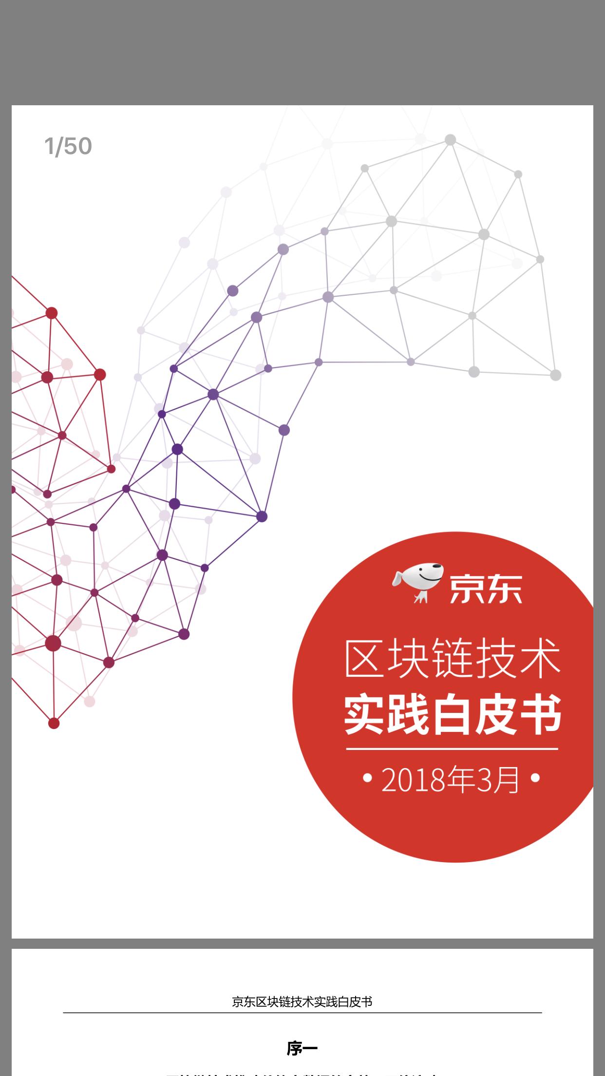 京东发布区块链技术实践白皮书