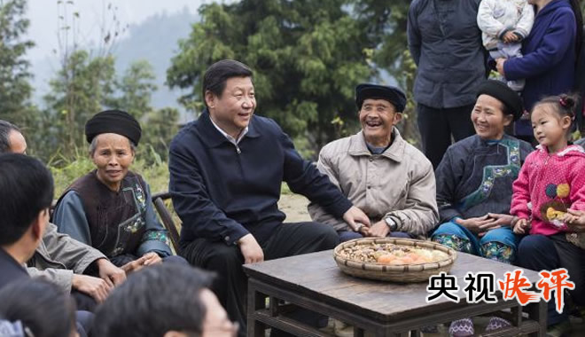 2013年11月3日,习近平在十八洞村同村干部和村民座谈。
