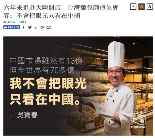 曾嫌大陸市場小的臺灣面包師,如今要來開店了