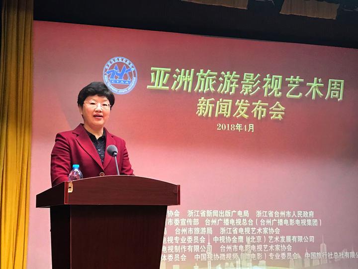 台州市委常委,宣传部长叶海燕介绍台州基本情况及台州旅游影视产业