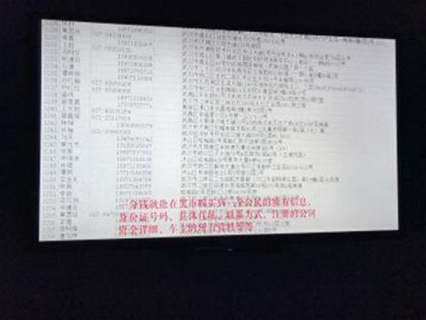 邓玉峰花钱买来的公民个人信息楚天都市报图