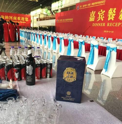 """酒祖杜康被选为河南投洽会""""官方指定用酒""""助力""""一带一路""""建设"""