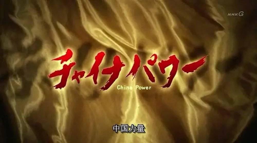 这个故事来源于日本nhk电视台拍摄的纪录片《中国力量》.
